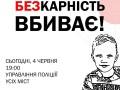 Смерть 5-летнего мальчика: по всей Украине пройдет акция