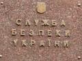 СМИ назвали претендента на пост главы СБУ