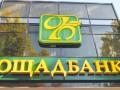 Ощадбанк поделился тремя способами взыскать с РФ деньги