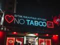 В Киеве мужчина с пистолетом устроил дебош в секс-шопе