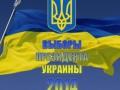 В России открыты шесть избирательных участков для голосования на выборах Президента Украины