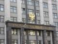 Госдума России рассмотрит заявление о политических репрессиях в Украине