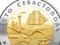 НБУ выпустил посвященную Севастополю памятную монету