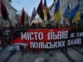 Львов не для польских панов: прошел марш в память о Шухевиче