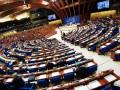 Комитет ПАСЕ согласился снять с РФ большинство санкций