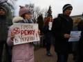В Киеве протестовали против