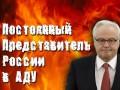 Постоянный представитель России в аду: реакция на смерть Чуркина