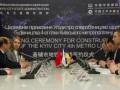 Метро на Троещину: Кличко подписал соглашение о строительстве
