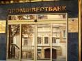 Проминвестбанк ввел суточный лимит на снятие наличных в банкоматах