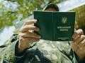 Порошенко утвердил военный билет нового образца