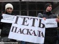 Активисты под стенами МВД требуют отставки Паскала