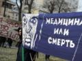 В Москве протестуют тысячи медиков