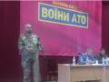 Съезд партии Воины АТО выдвинул кандидатом в президенты полковника Кривоноса
