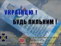 Посещающих Россию украинцев шантажом вербуют в спецслужбы - СБУ