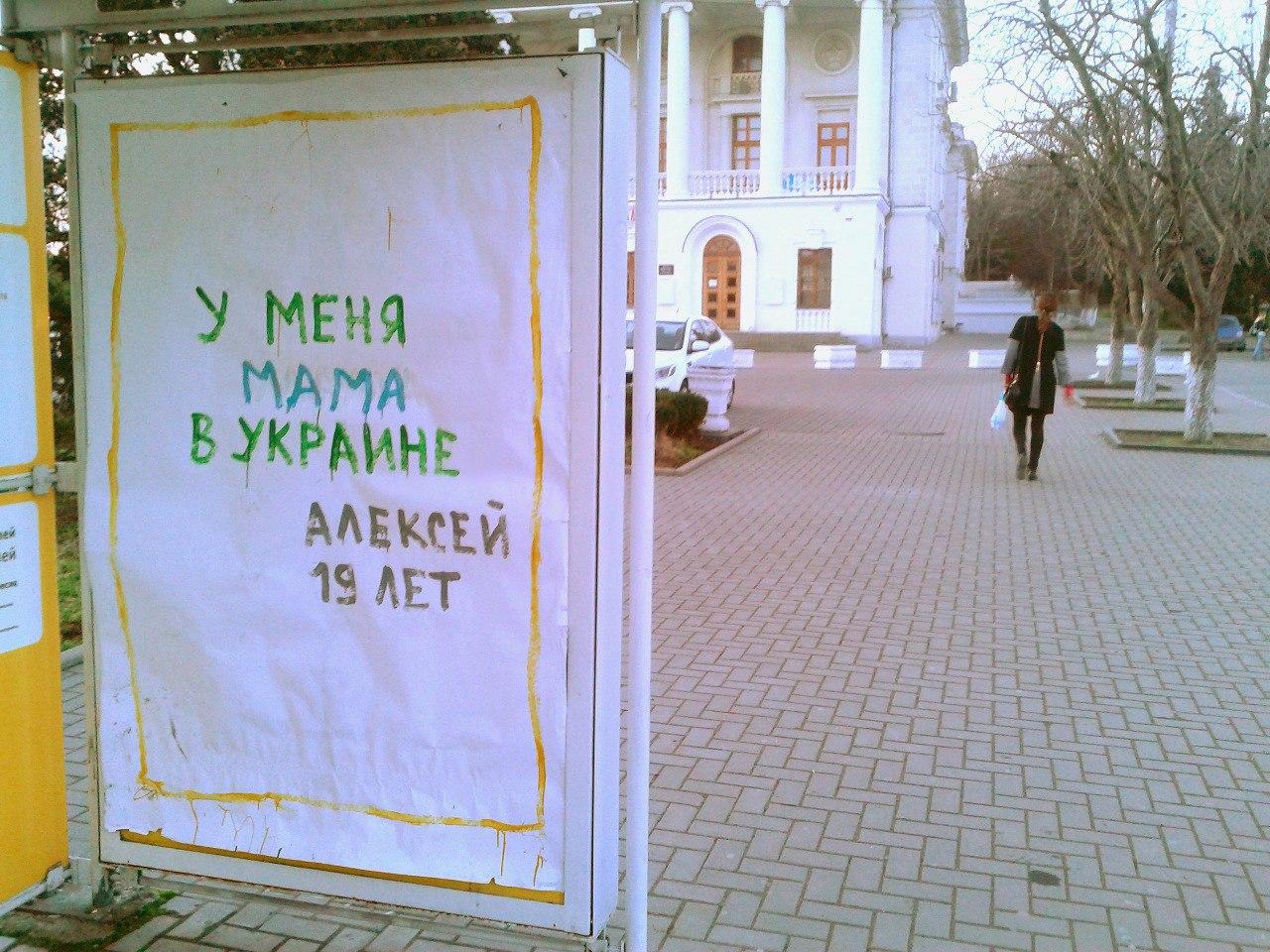 У меня в Украине – пронзительный стрит-арт в Севастополе