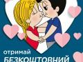 Поезд влюбленных: За поцелуи можно будет бесплатно проехать на фуникулере