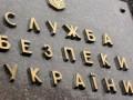 В СБУ опровергли информацию о перестрелке в Гранитном