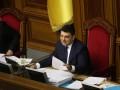 Отставку Яценюка и назначение Гройсмана могут перенести на 2 дня
