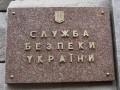 СБУ: В Хмельницкой области осудили двух милиционеров, торговавших наркотиками