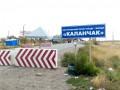 На границе с Крымом образовалась очередь
