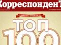 Золотая сотня: Корреспондент составил новый рейтинг богатейших украинцев