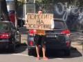 В Киеве мужчина просил деньги