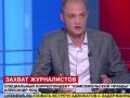 Очередного российского журналиста поймали на дезинформации о событиях в Славянске