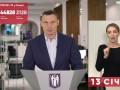 Кличко опроверг повышение тарифов на тепло в Киеве