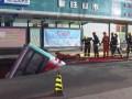 ДТП в Китае: автобус провалился под асфальт