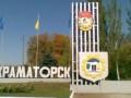В Краматорске идет штурм аэродрома – СМИ