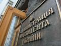 СБУ расследует пропажу документа с гостайной из Администрации президента