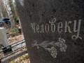Неизвестные надругались над еврейскими могилами в Прилуках, нанеся на них свастики
