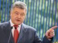 Никаких выборов до вывода войск РФ из Донбасса - Порошенко