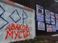Дом Авакова пикетируют активисты: Требуют его отставки