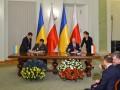 Украина и Польша заключили новый военный договор
