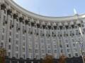 Кабмин передал МВФ проект госбюджета