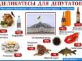 Чем кормят президента и депутатов: лобстеры, устрицы, Вдова Клико
