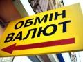 Норма об отмене паспортов при обмене валюты вступила в силу