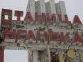 Боевики снова обстреляли Станицу Луганскую - Тука