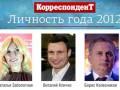 Десять человек, определявших ход событий в Украине в 2012-м
