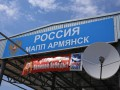 В Крыму задержали очередного украинца