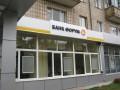 Банк Форум погасил кредит НБУ