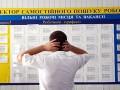 В Украине на одну вакансию претендуют десять человек