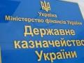 Счета Госказначейства Украины в Крыму заблокированы