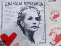 Кузьмин: Прокуратура расследует причастность Тимошенко к убийству