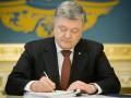 Без россиян: Порошенко подписал закон о приватизации