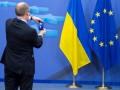 Украина и ЕС отложили Соглашение об ассоциации на год