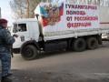 Сепаратисты не пустили ОБСЕ к гумконвою из России