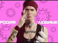 Чоткий Паца взорвали YouTube карантинной пародией на хит NILETTO - Любимка
