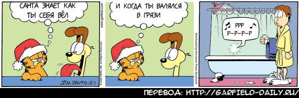 Санта все знает